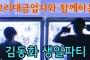 고리대금업자와 함깨하는 김동화 생일파티