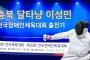 충북 달타낭 이성민 전국장애인체육대회 출전기